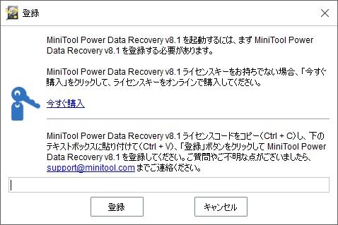 MiniTool Power Data Recoveryの使い方(手順02)