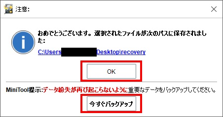 MiniTool Power Data Recoveryの使い方(手順14)
