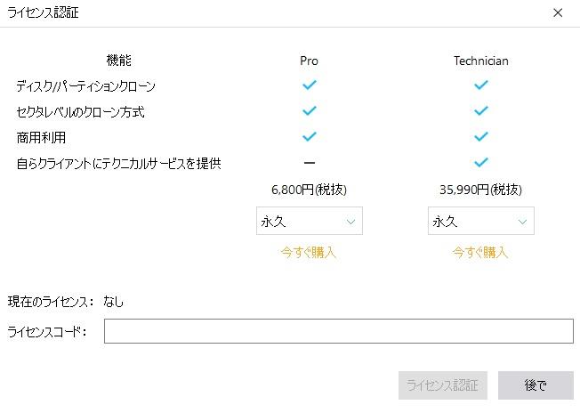 EaseUS Disk Copyのアクティベート方法(手順01)