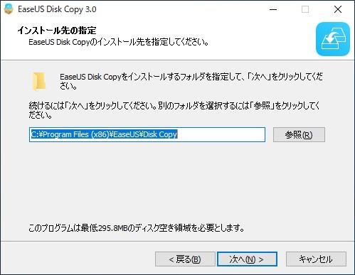 EaseUS Disk Copyのインストール方法(手順07)