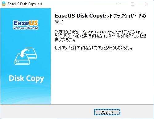 EaseUS Disk Copyのインストール方法(手順10)