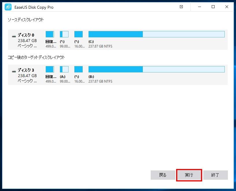 EaseUS Disk Copyの使い方(手順05)