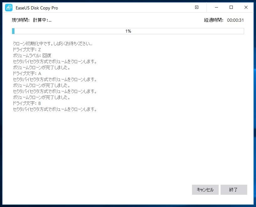 EaseUS Disk Copyの使い方(手順06)