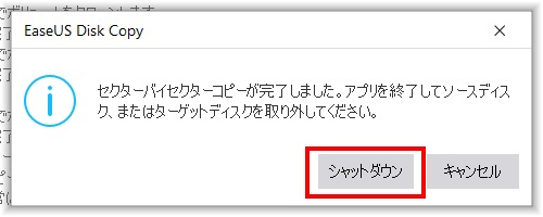EaseUS Disk Copyの使い方(手順07)