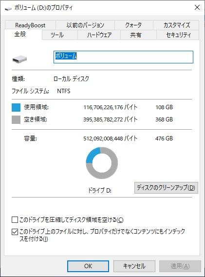 ADATA XPG SX8200 Pro ASX8200PNP-512GT-Cをフォーマットして容量をWindows10で確認した様子