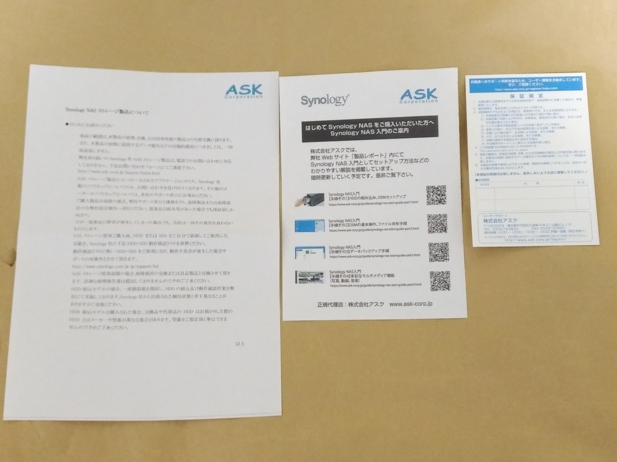 Synology DiskStation DS118のASK関連付属品