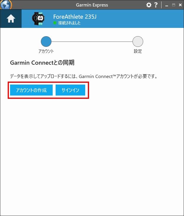 Garmin Expressのセットアップ手順05