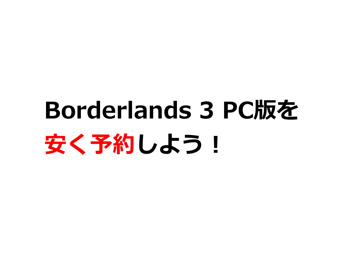 Borderlands 3 PC版を安く予約しよう!