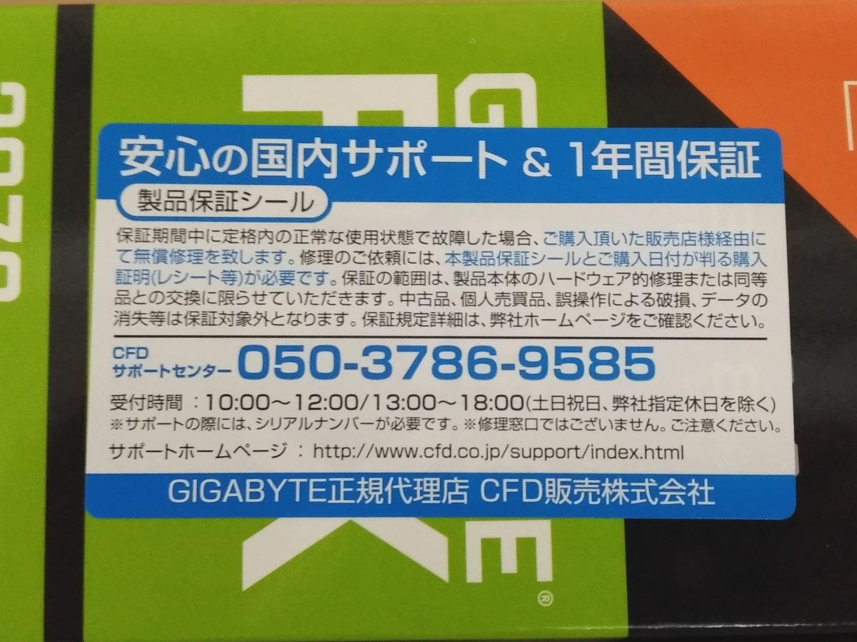 GIGABYTE GV-N2070WF3-8GCのパッケージ側面の保証シール