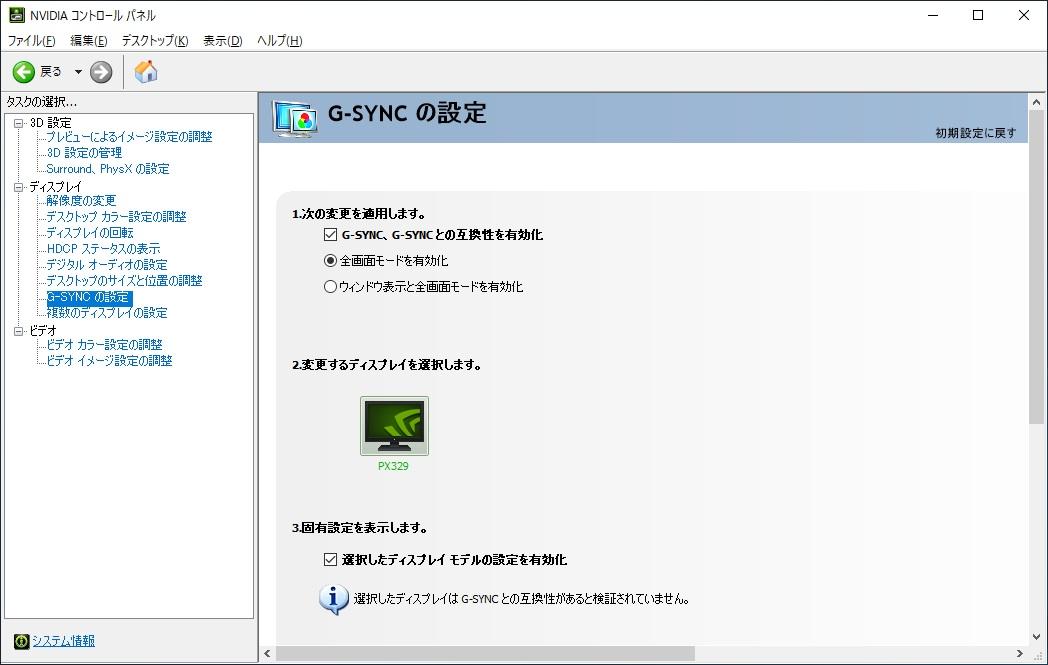 PX329のG-Sync設定を表示した様子