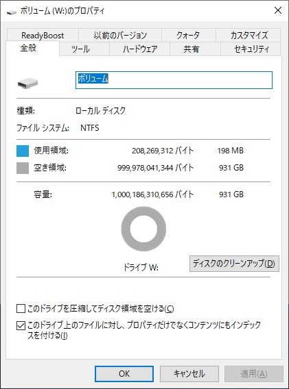 WESTERN DIGITAL WD Blue WDS100T2B0Aの容量をWindows10で表示した様子