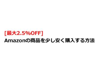 [最大2.5%OFF]Amazonの商品を少し安く購入する方法