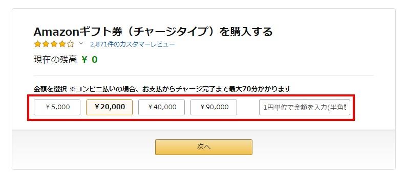 Amazonギフト券の注文手順01