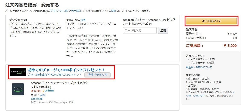 Amazonギフト券の注文手順03