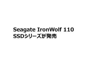Seagate IronWolf 110 SSDシリーズが発売