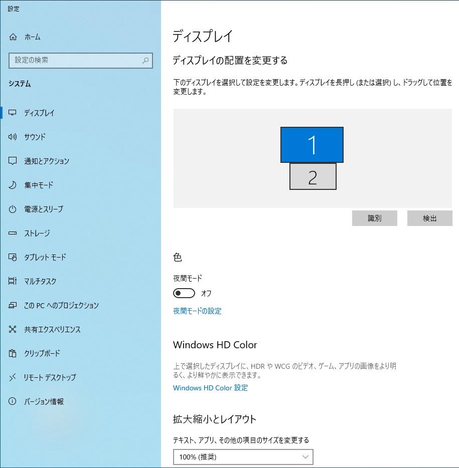 XP-PEN Artist12の配置をWindowsのディスプレイ設定で変更した様子