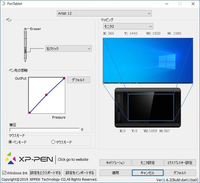 XP-PEN Artist12の設定画面(PenTablet)