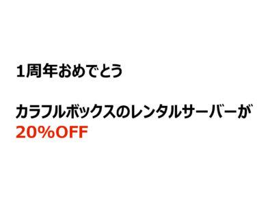 カラフルボックスのレンタルサーバーが11日間限定で20%OFF!プレゼントキャンペーンもあるよ