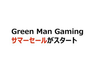 Green Man Gaming サマーセールがスタート