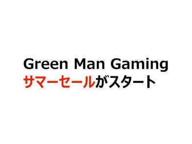 Green Man Gamingでサマーセールがスタート