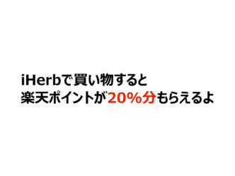 iHerbで買い物すると楽天ポイントが20%分もらえるよ