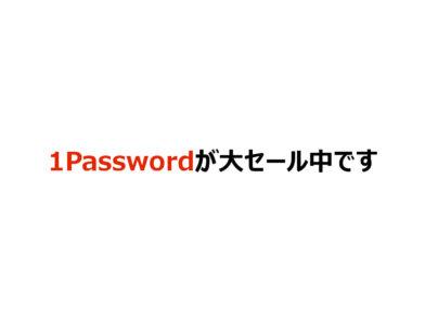[セール情報] 1Password 3年版が2年分の価格で買えるぞ!9月8日まで