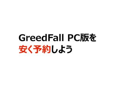 GreedFall PC版をGreen Man Gamingで安く予約しよう