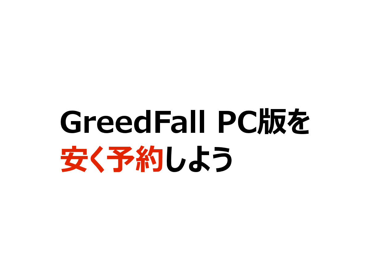 GreedFall PC版を安く予約しよう