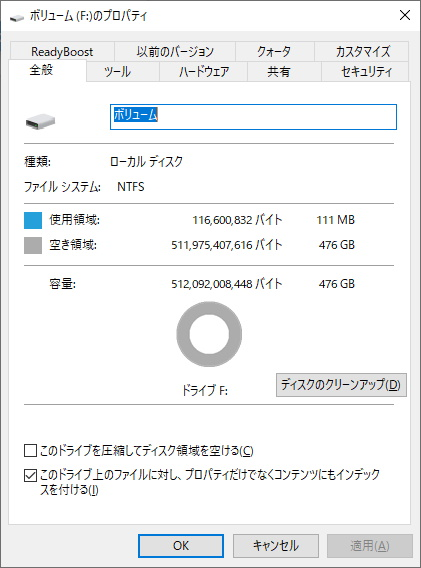 Seagate BarraCuda 510 SSD M.2 512GBをWindows10で容量表示した様子