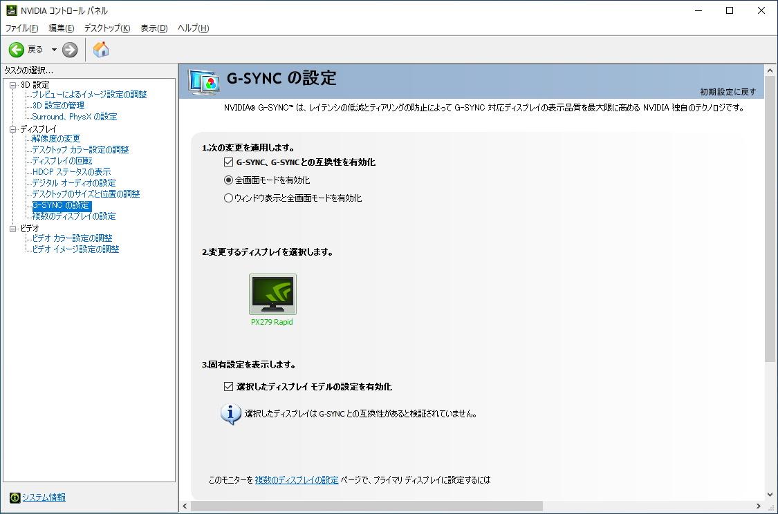 Pixio PX279RPにG-SYNC Compatibleを設定した様子
