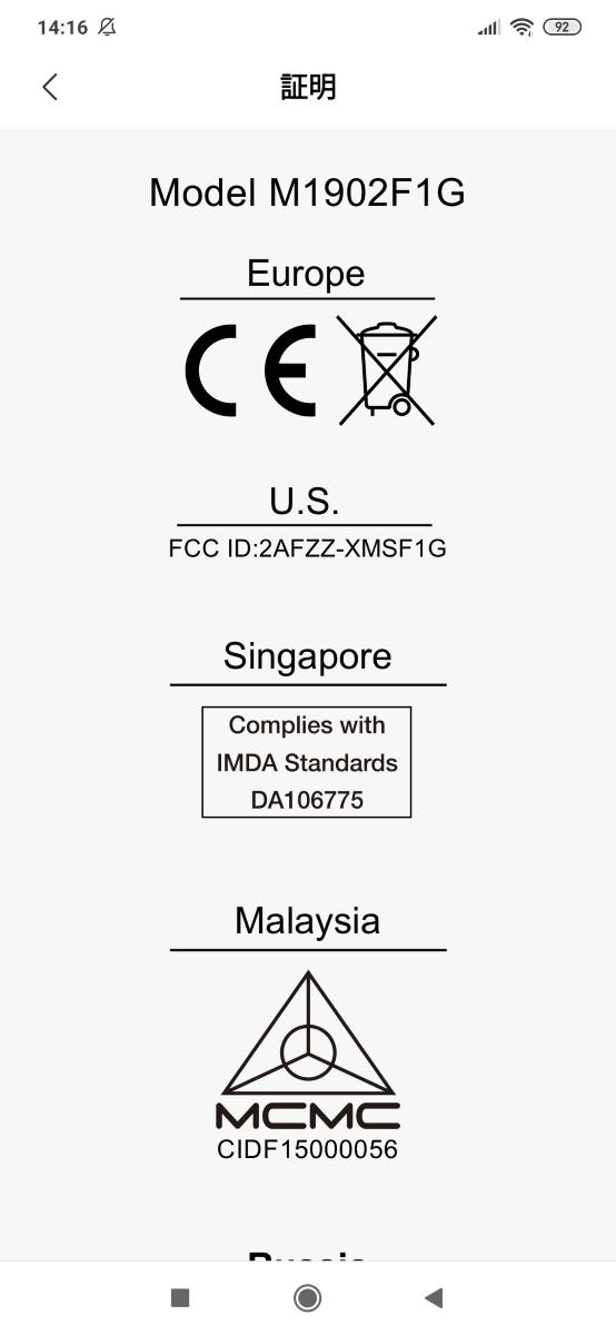 Xiaomi Mi 9の認証情報