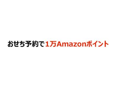 [9月15日まで]おせち予約で1万Amazonポイントもらえるよ