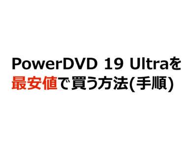 【クーポン有り】PowerDVD 19 Ultraを最安値で買う方法(手順)