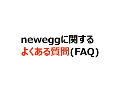 neweggに関するよくある質問(FAQ)