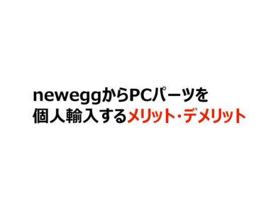 neweggからPCパーツを個人輸入するメリット・デメリット
