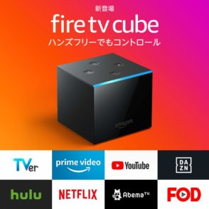 Amazon Fire TV Cubeが予約開始!Fire TVとEchoが合体した製品
