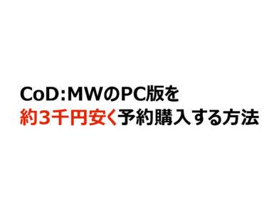 Call of Duty: Modern WarfareのPC版を約3千円安く予約購入する方法