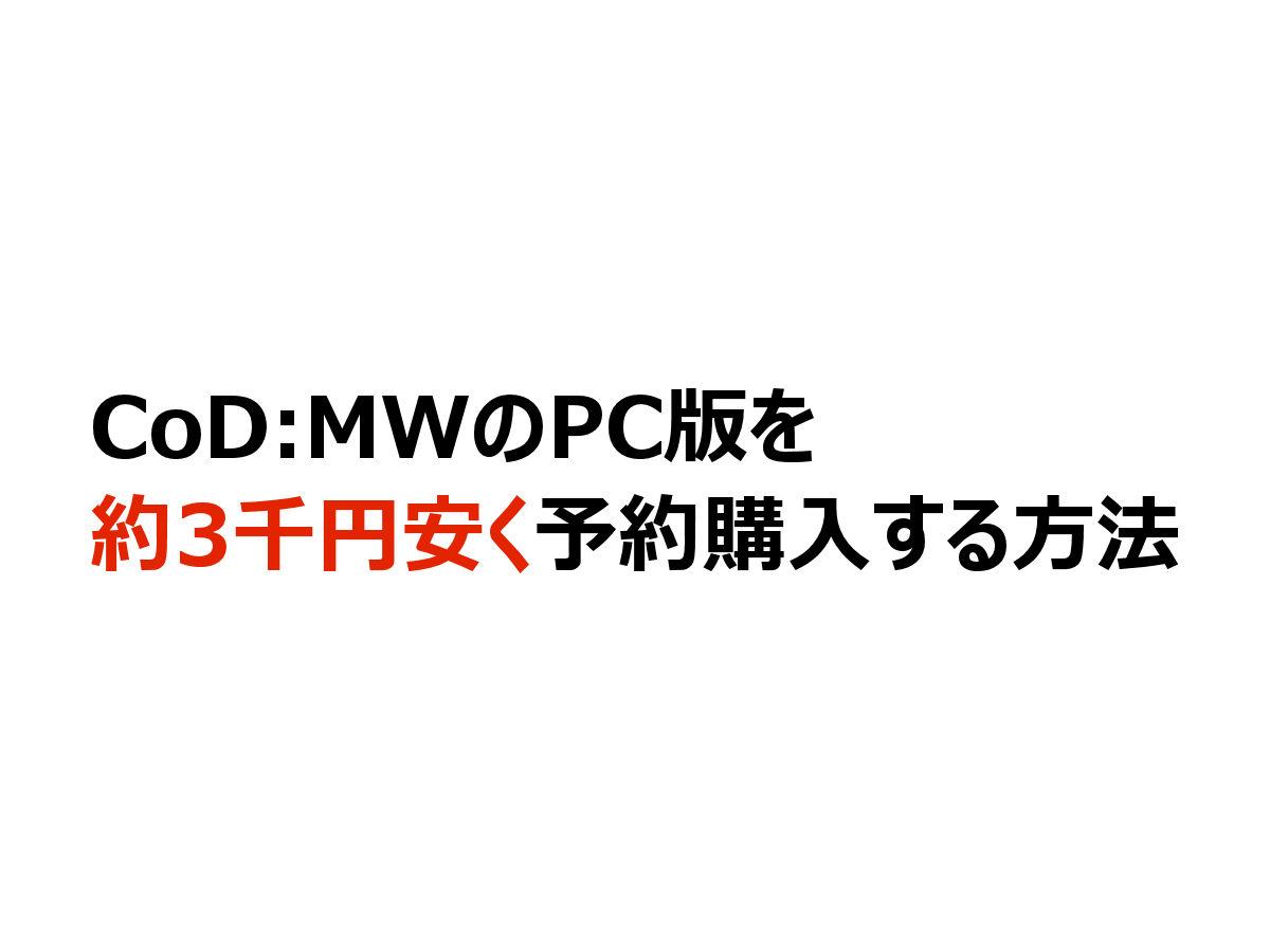 CoD:MWのPC版を約3千円安く予約購入する方法