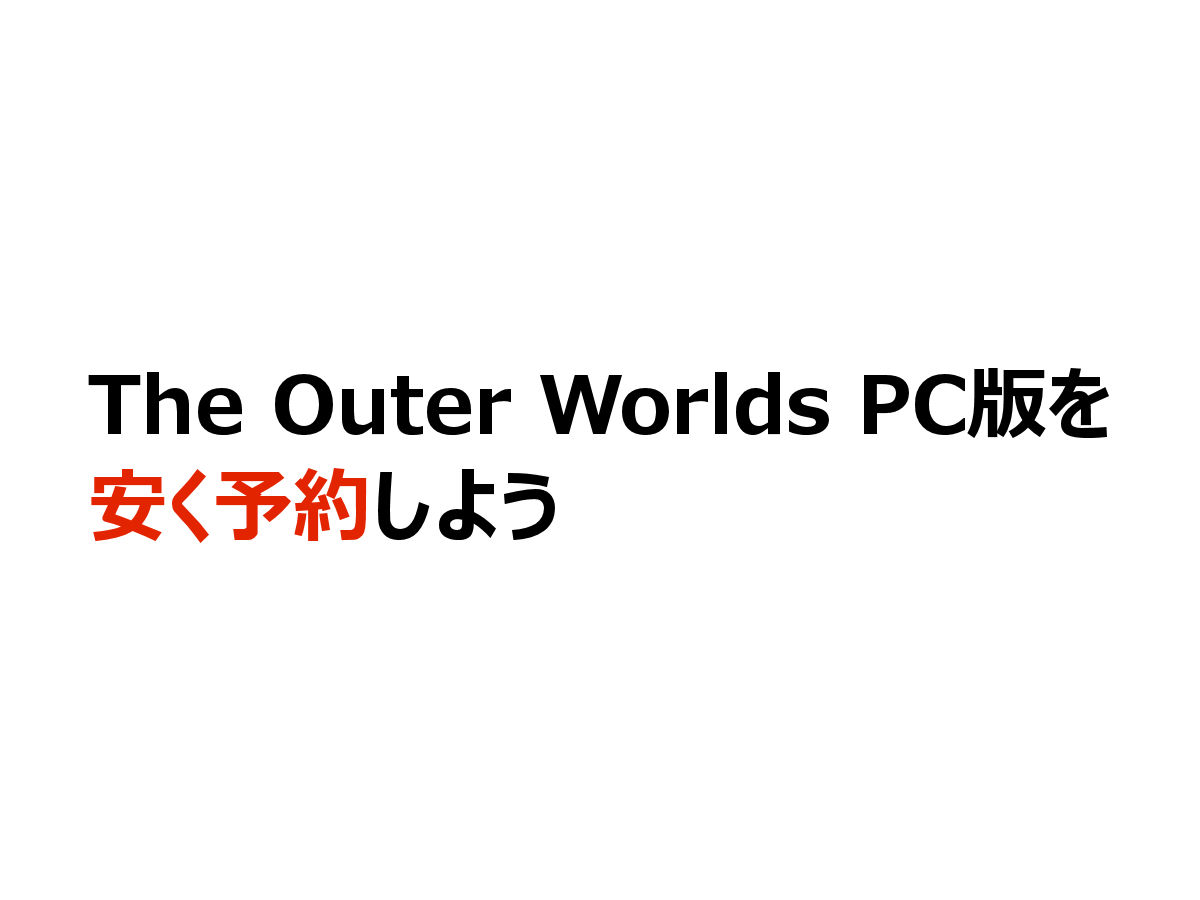 The Outer Worlds PC版を安く予約しよう