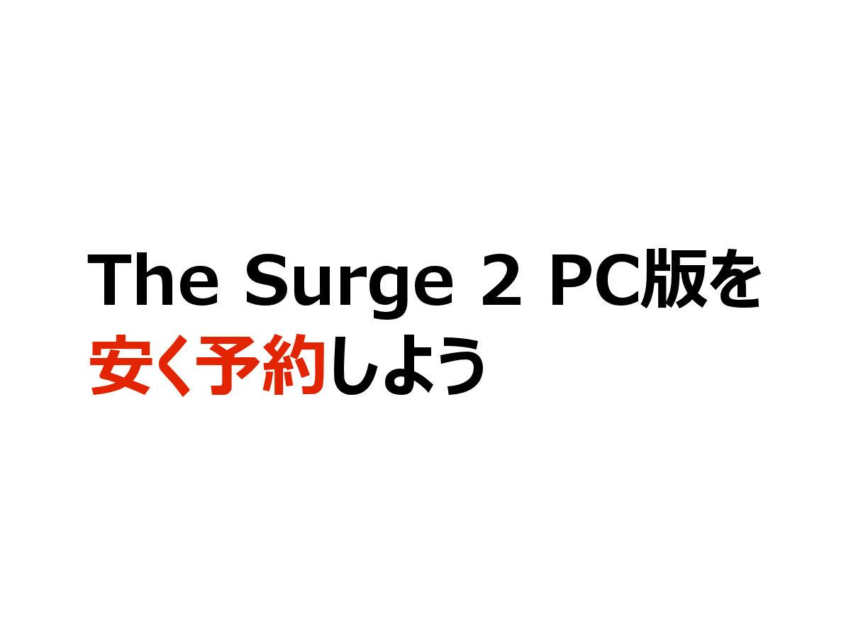 The Surge 2 PC版を安く予約しよう