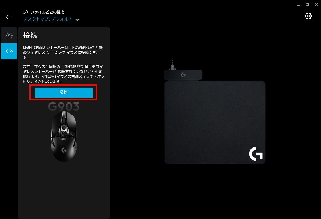 Logicool G HUBでPOWERPLAYの接続タブを表示した様子
