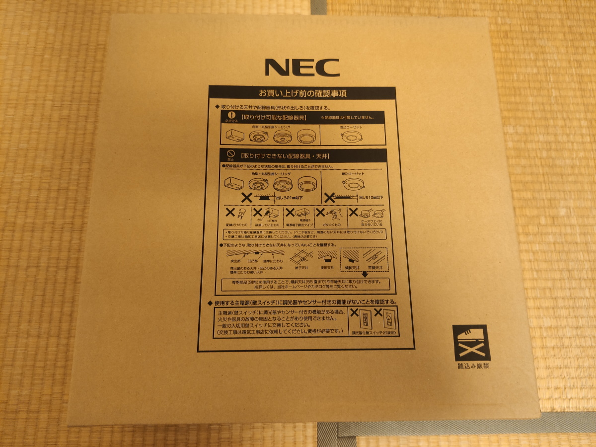 NEC LIFELED'S HLDZ08203のパッケージ表側