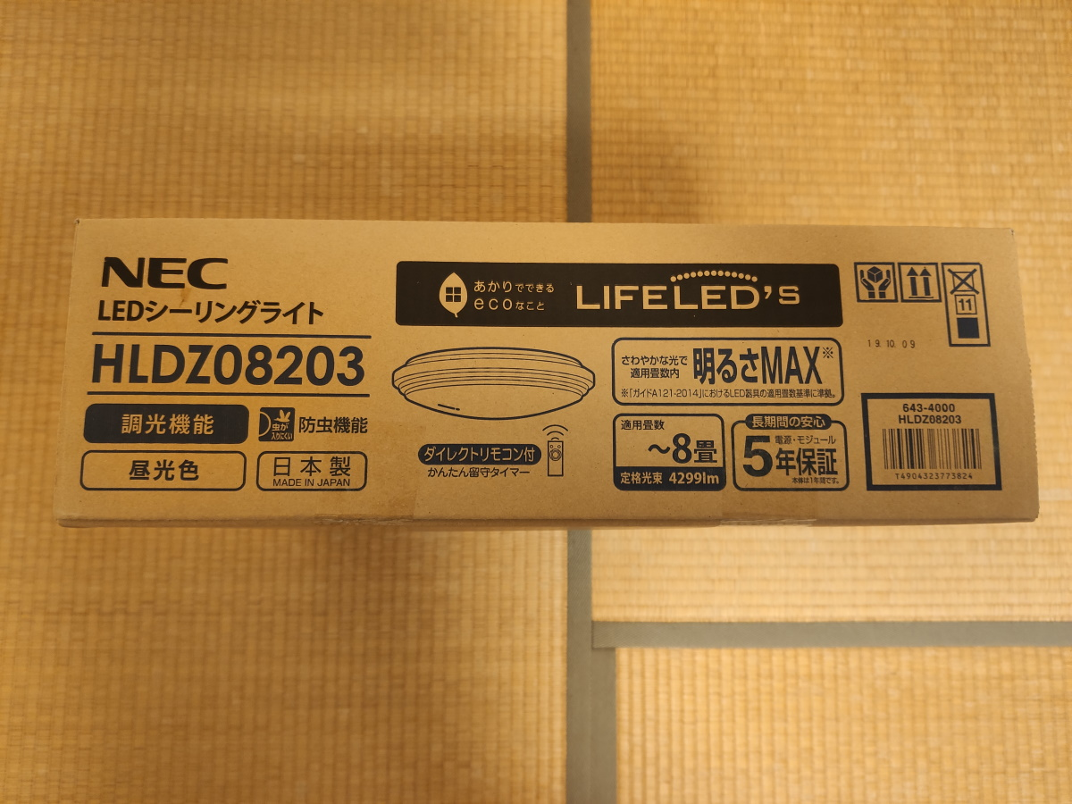 NEC LIFELED'S HLDZ08203のパッケージ上側