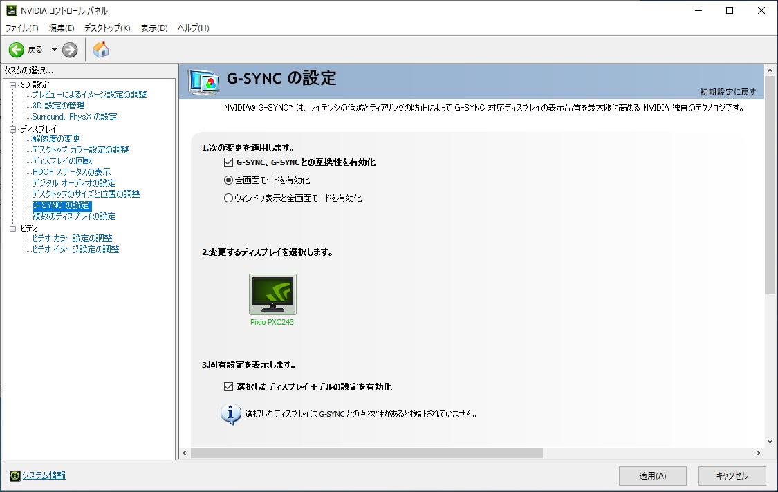 Pixio PXC243にG-SYNC Compatibleを設定する様子