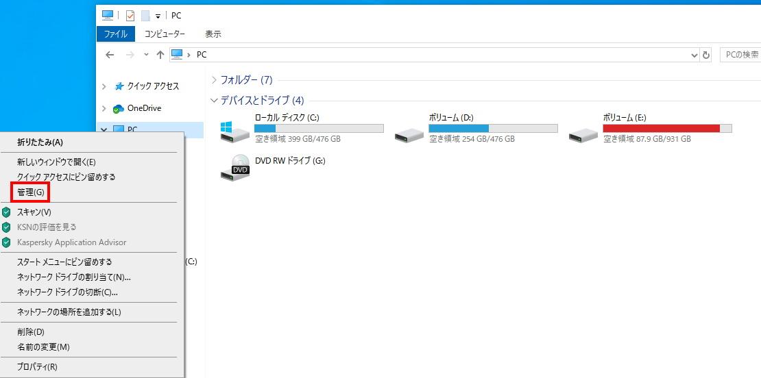 外付けHDDがWindows 10で認識しない時の対処法(手順04)