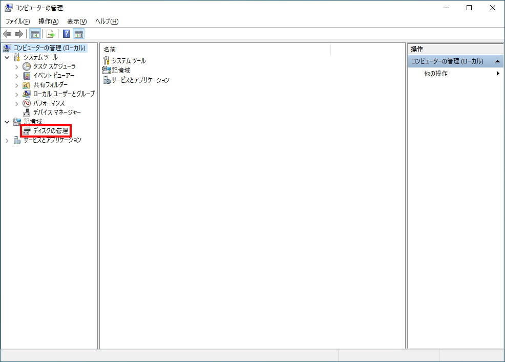 外付けHDDがWindows 10で認識しない時の対処法(手順05)