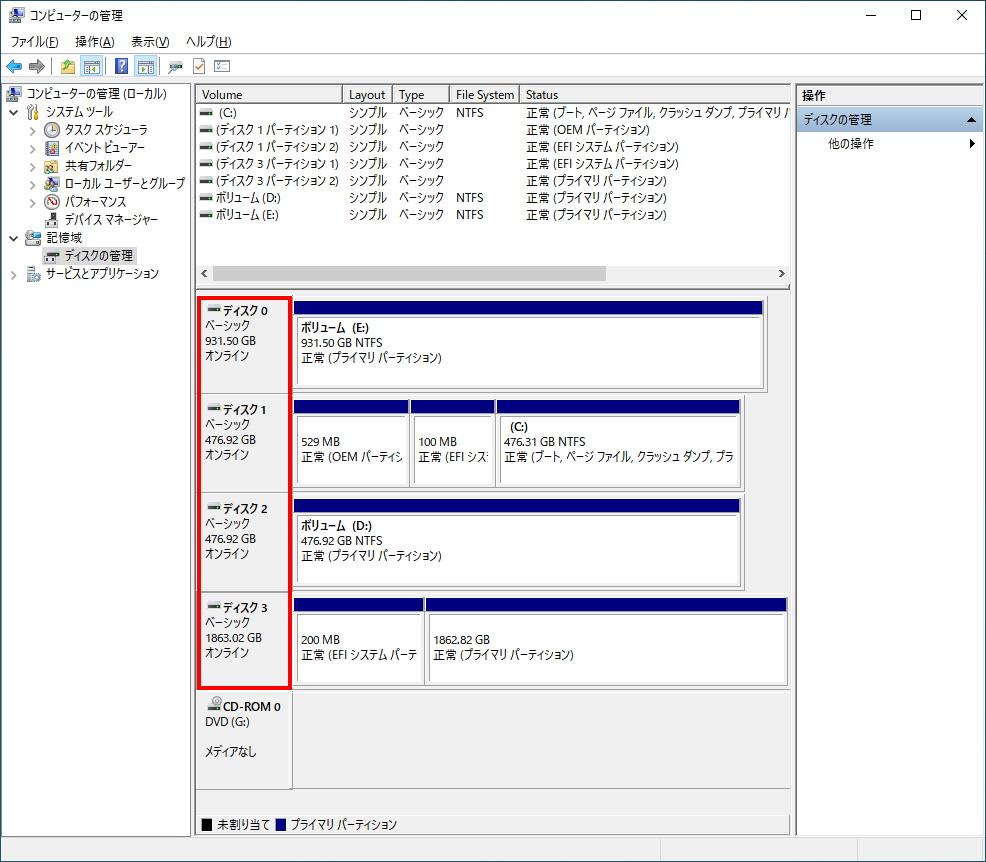 外付けHDDがWindows 10で認識しない時の対処法(手順06-2)
