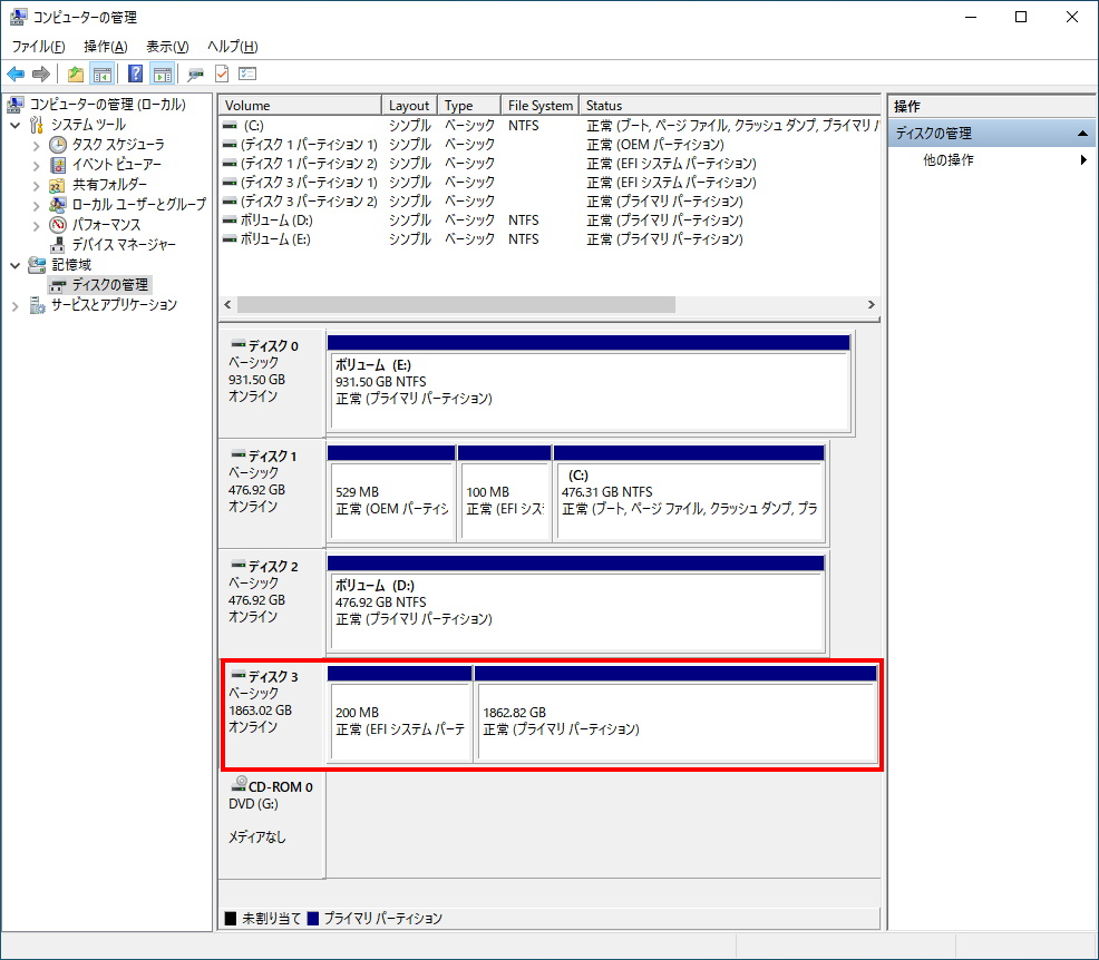 外付けHDDがWindows 10で認識しない時の対処法(手順06)