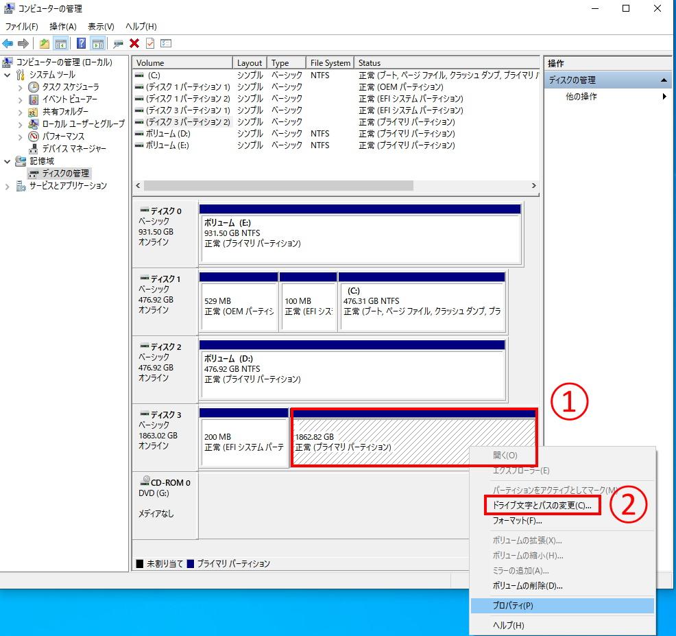 外付けHDDがWindows 10で認識しない時の対処法(手順07)