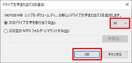 外付けHDDがWindows 10で認識しない時の対処法(手順08-2)